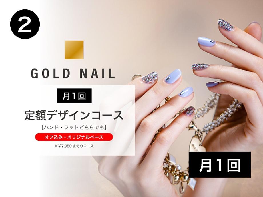 2.GOLD NAIL◆月1回 定額デザインコース《セーブルorフラット利用可》