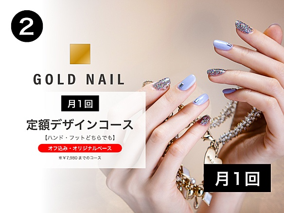 2.GOLD NAIL◆月1回 定額デザインコース《ハンド or フットどちらでも可》