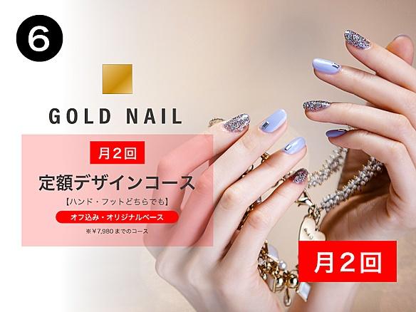 6.GOLD NAIL◆月2回 定額デザインコース《ハンド or フットどちらでも可》