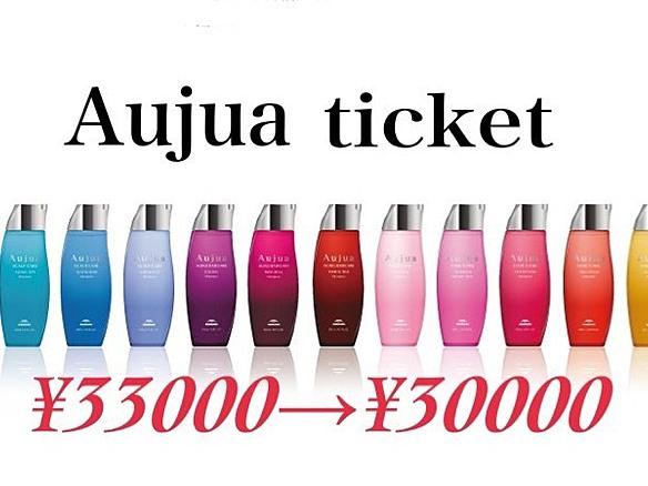【Aujua商品が3000円分お得に買える】33000円分のプリペイドチケットが今なら30000円で購入可!