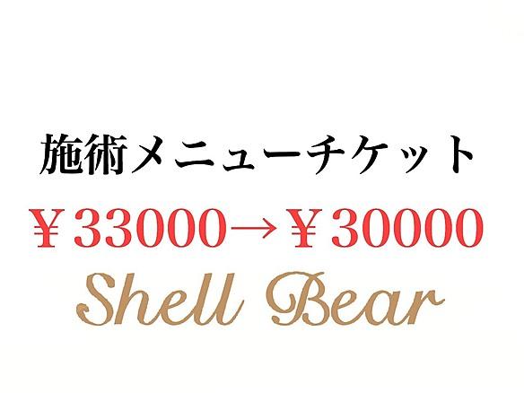 【施術メニューが3000円分お得に買える!】33000円分のプリペイドチケットが今なら3000円オフの30000円で購入可!