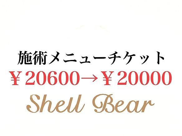 【施術メニューが600円分お得に買える!】20600円分のプリペイドチケットが今なら600円オフの20000円で購入可!