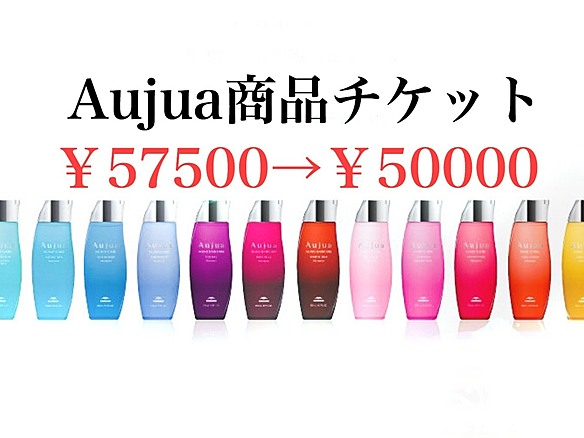 【Aujua商品が7500円分お得に買える】57500円分のプリペイドチケットが今なら50000円で購入可!
