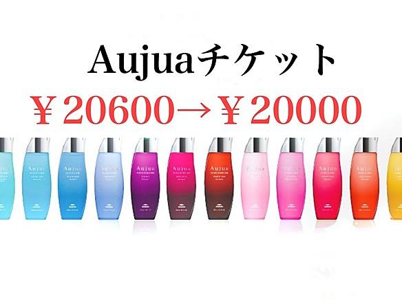 【Aujua商品が600円分お得に買える】20600円分のプリペイドチケットが今なら20000円で購入可!